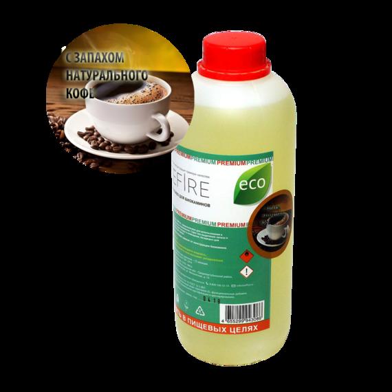 Биотопливо ZeFire Premium с запахом кофе 1 литр (в наличии и под заказ)